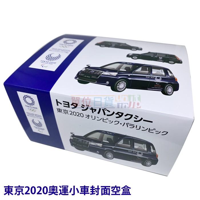 『 單位日貨 』 日本正版 多美 TOMICA 2020 東京 奧運 限定 小車 一中盒 展示 (空盒)