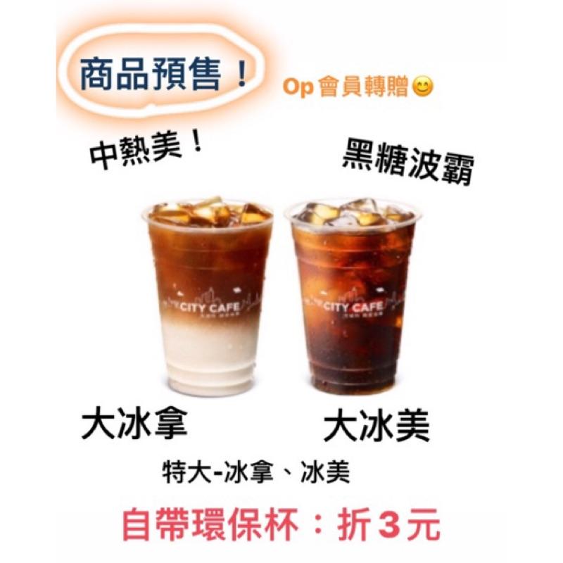 7-11咖啡   City cafe. 拿鐵/大冰拿/大冰美/特大冰拿/特大冰美/黑糖波霸鮮奶/中熱美