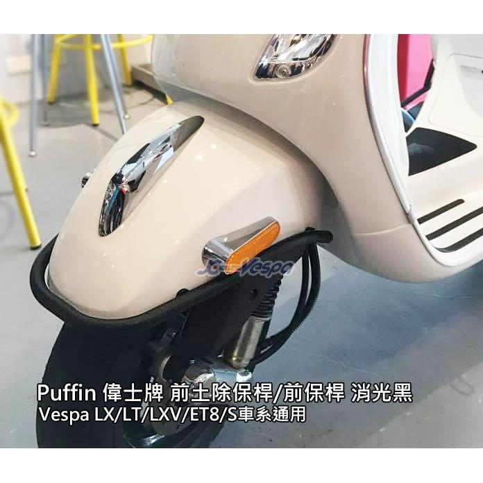 【嘉晟偉士】Puffin 偉士牌 前土除保桿/前保桿 消光黑 Vespa LX/LT/LXV/ET8/S車系通用