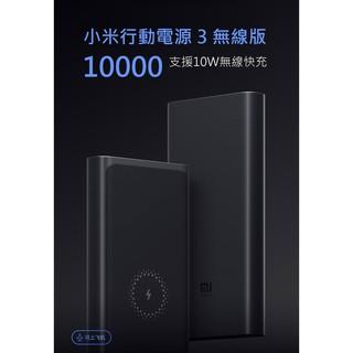台灣官網公司貨附發票 小米行動電源 3 無線版 超值版 10000 TypeC+USB雙輸出 無線充 行動充 20000 桃園市