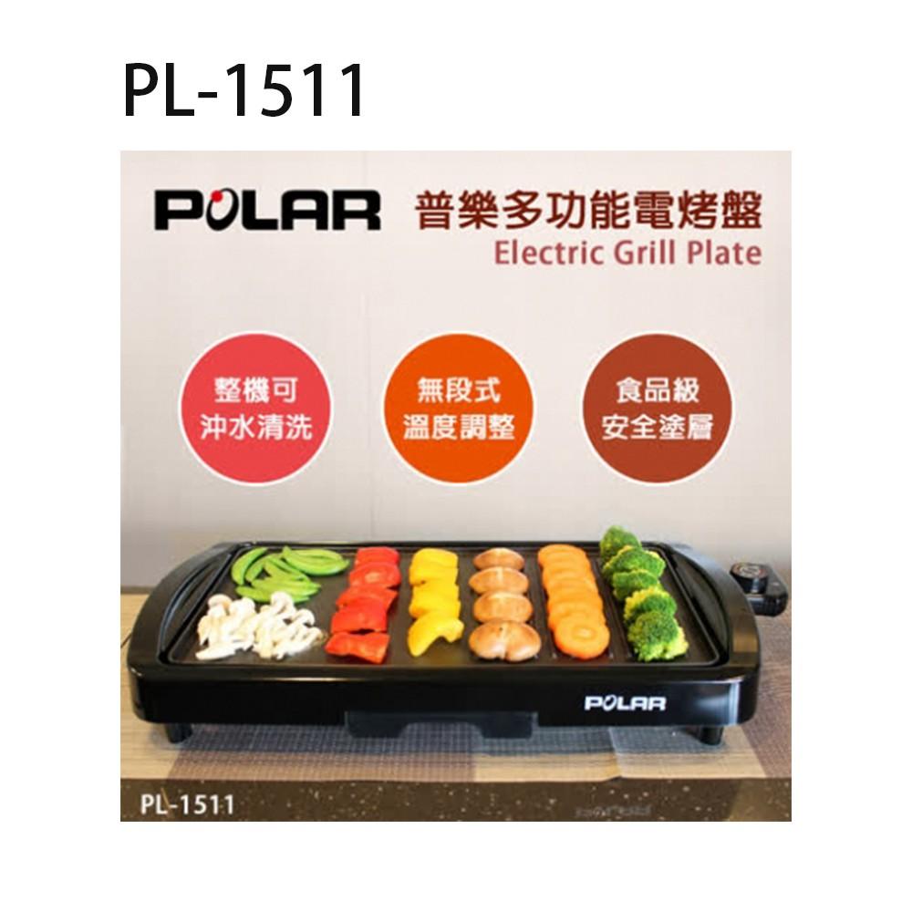 免運/有發票/POLAR普樂多功能電烤盤PL-1511