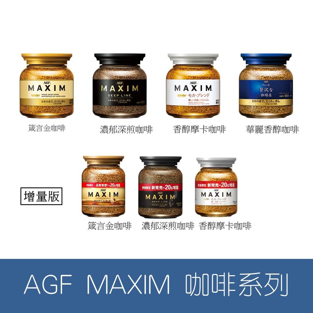 森吉小舖 現貨 日本AGF MAXIM四口味任選 箴言/香醇摩卡/濃郁深煎/華麗香醇 即溶咖啡 80g 100g