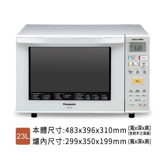 Panasonic國際牌/烘烤變頻微波爐/23L/NN-C236(可議價)