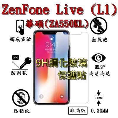 ZA550KL 9H 鋼化 玻璃 保護貼 - ASUS ZenFone Live (L1) ZA550KL 非滿版