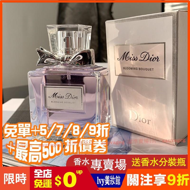 ✨限時特價五折✨免運✈Dior 迪奧 花漾甜心女士淡香水Miss Dior Blooming Bouquet 100ml
