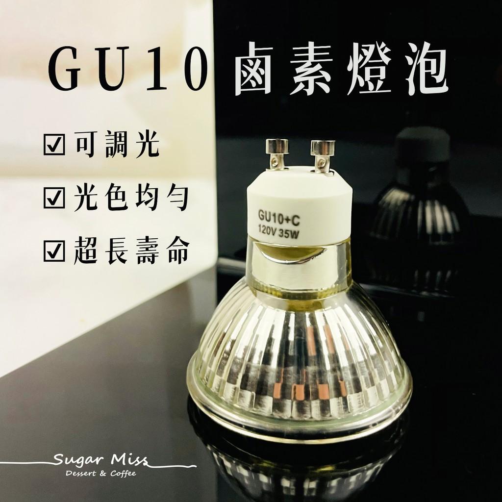 【融蠟燈燈泡】現貨! GU10 鹵素燈泡 融蠟燈/蠟燭燈/香氛燈/暖燭燈適用