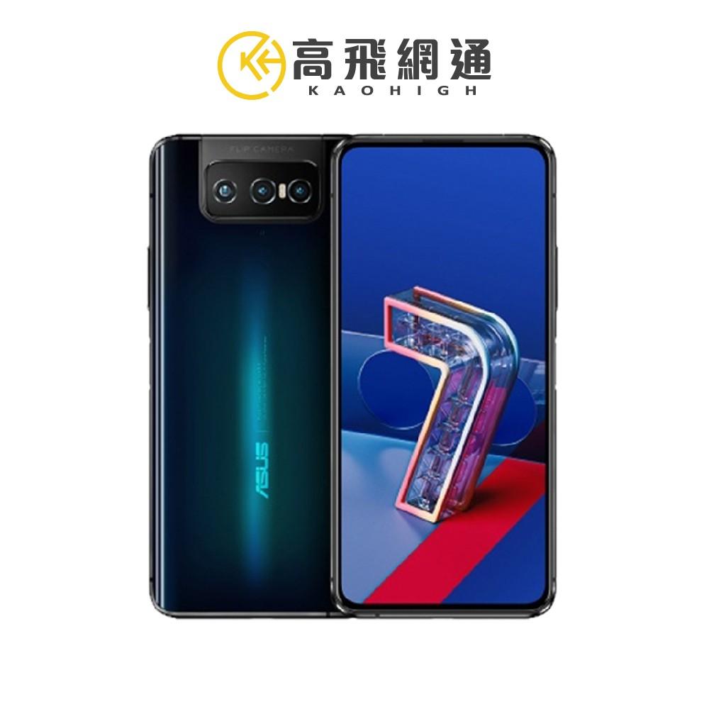 ASUS ZenFone 7 6G/128G 6.67吋八核雙卡5G大電量智慧手機 台灣公司貨 保固一年
