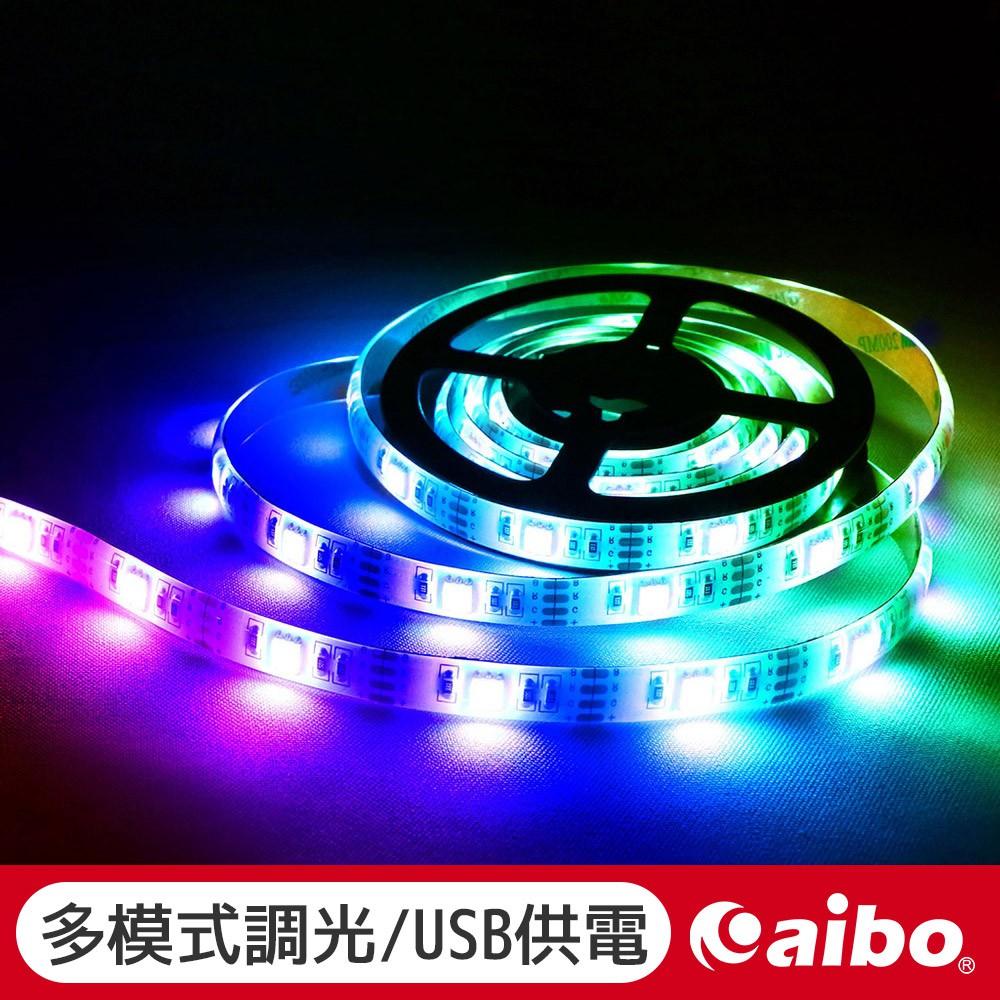 aibo USB黏貼式 七彩RGB 高亮度LED防水軟燈條 多模式調光 防水燈條 露營燈條 LED燈 DIY剪裁【現貨】