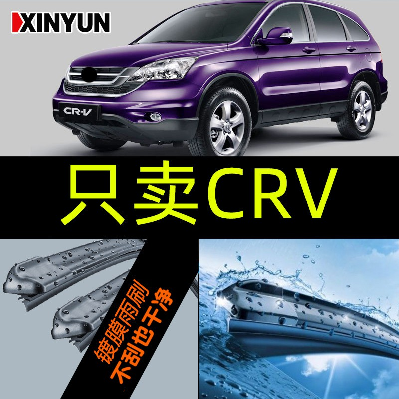 【可貨到付款】東風CRV雨刮器原廠原裝12膠條13款汽車15后雨刷片專用無骨16