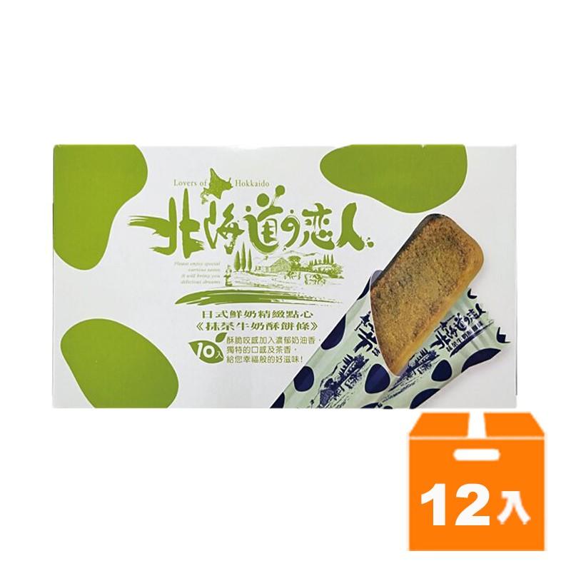 北海道戀人抹茶牛奶酥餅條110g(12入)/箱 【康鄰超市】
