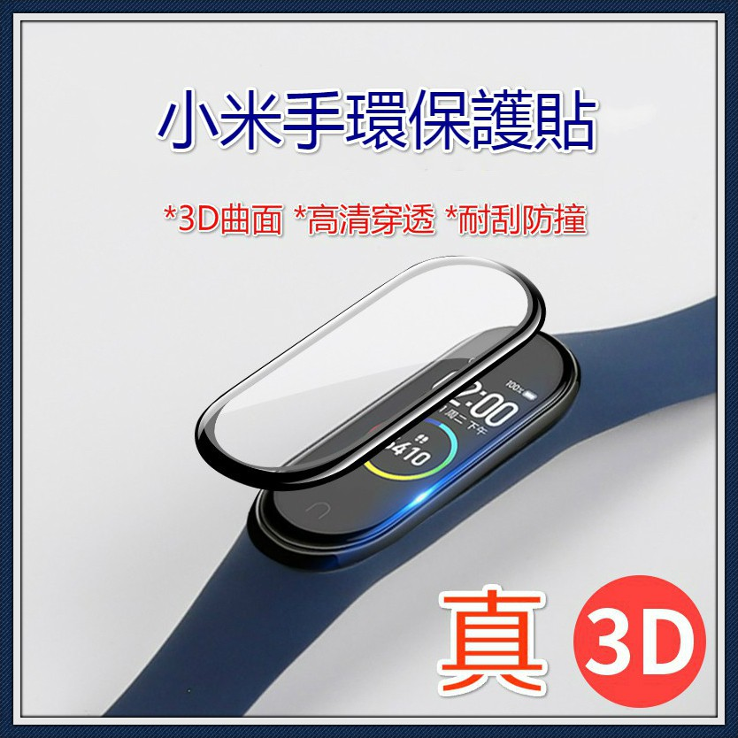 台灣現貨 小米手環6 小米手環5 全屏鋼化貼膜 3D曲面全覆蓋 水凝膜 全包高級防爆熱彎膜 小米4手環屏貼保護膜