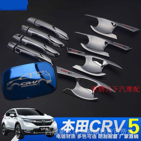 【專業配件 工廠直銷】CRV5 17-21年式HONDA本田CRV改裝車門碗 門拉手門碗裝飾貼 5代CRV門把手保護貼