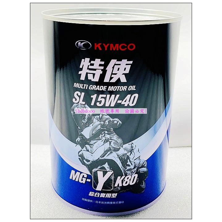 KYMCO 光陽原廠 特使機油 MG-Y K80 15W40 SL 豪邁奔騰綜合實用型 0.8L