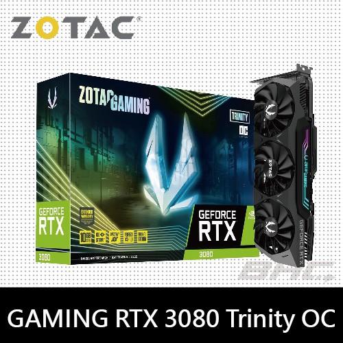 【現貨】ZOTAC Z-RTX3080-Trinity-OC-10G【不單售須電源才出貨】