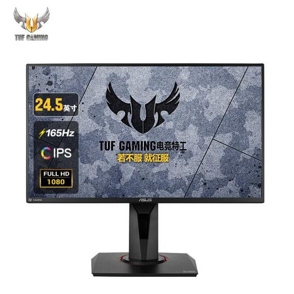 華碩TUF24.5寸超頻165Hz ips旋轉升降電競遊戲音響顯示器VG259QR