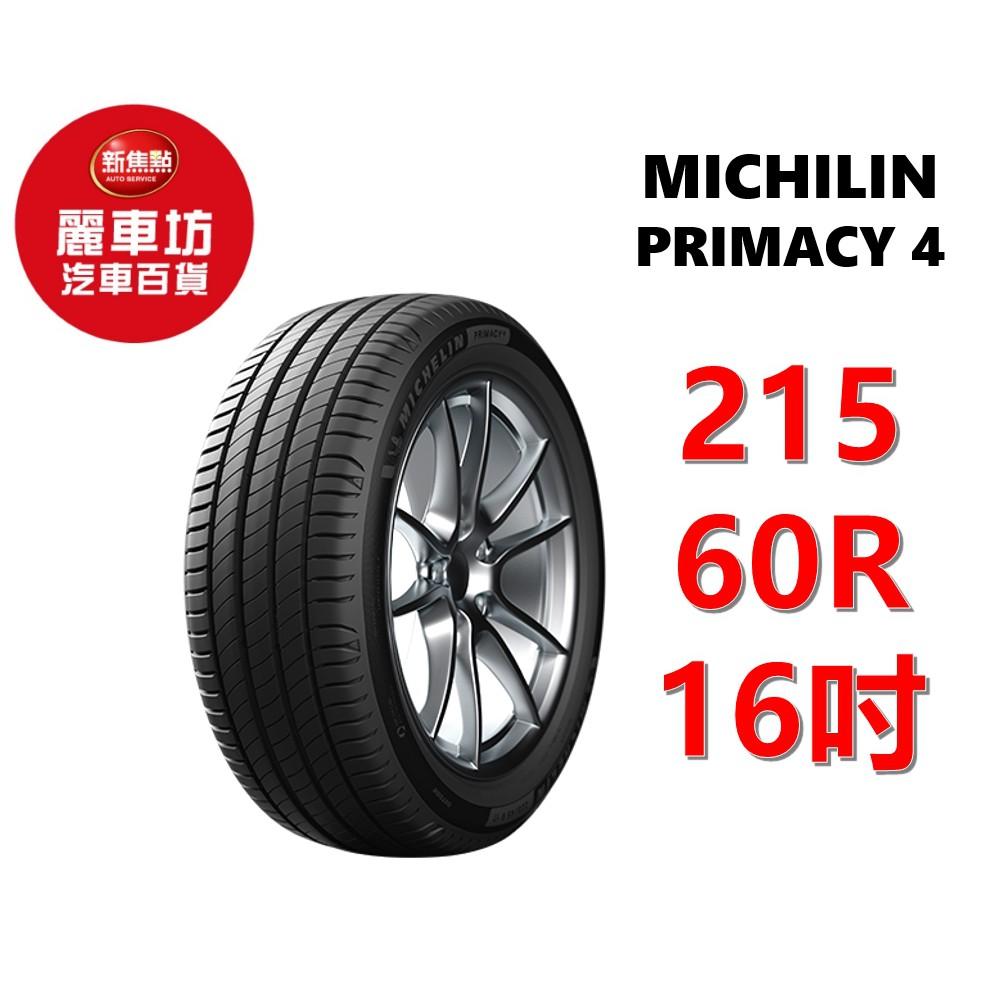 米其林輪胎 PRIMACY 4 215/60R16 99V XL【麗車坊18688】