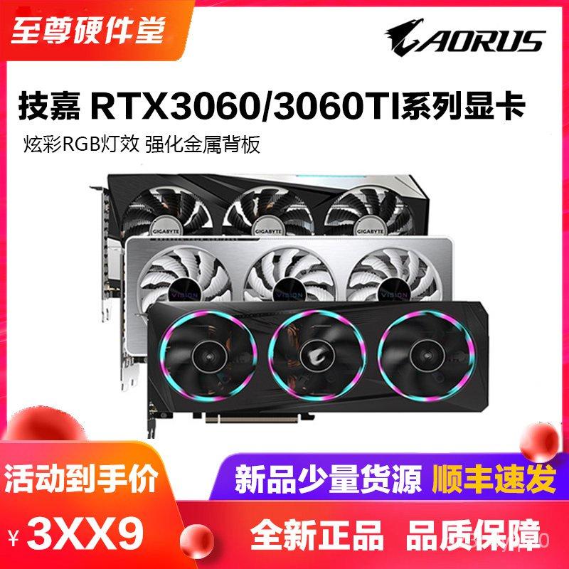 技嘉 RTX3060TI GAMING OC 8G/3060 12G 魔鷹超級雕3070 遊戲顯卡
