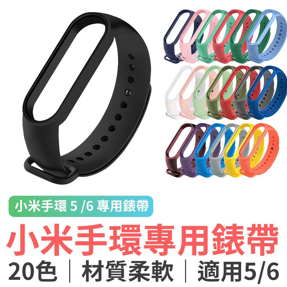 小米手環6 小米手環5 專用 彩色錶帶 小米手環5 替換錶帶 矽膠錶帶 錶帶 表帶 炫彩錶帶 時尚炫彩矽膠
