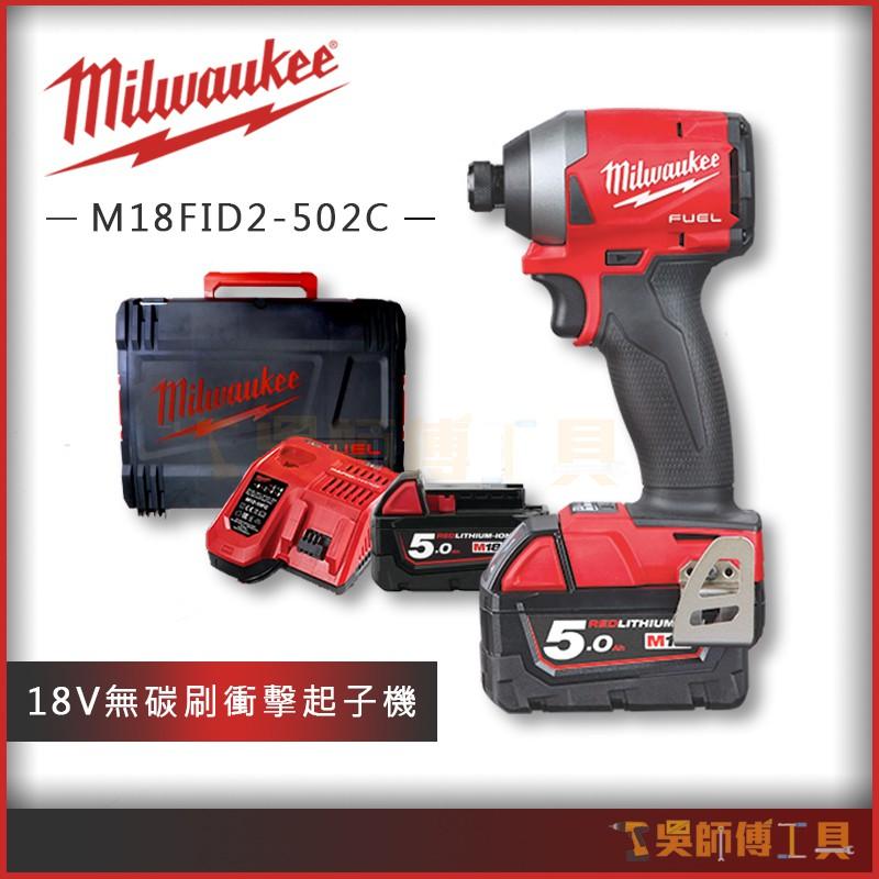 *吳師傅工具*美沃奇 Milwaukee M18FID2-502C 18V無碳刷衝擊起子機(5.0AH電池*2)來店優惠