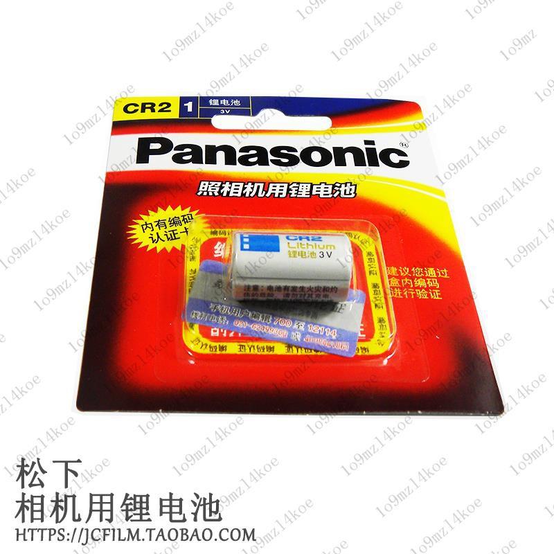 上新掛卡 行貨  松下鋰電池 CR2 CR15H270 CR15266儀器儀表3V尚品時尚閣