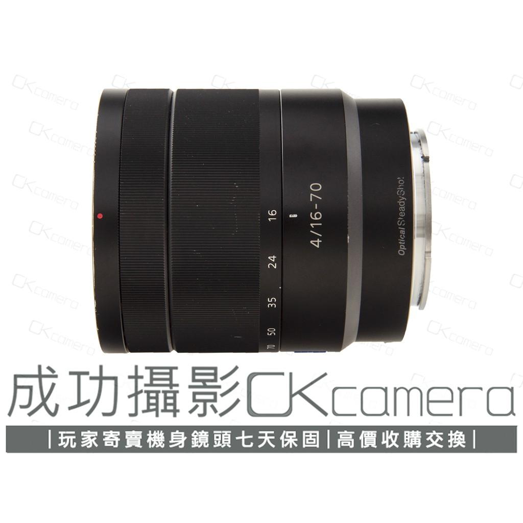 成功攝影 Sony E 16-70mm F4 ZA OSS 中古二手 輕巧 防手震標準變焦鏡 恆定光圈 公司貨 保固七天
