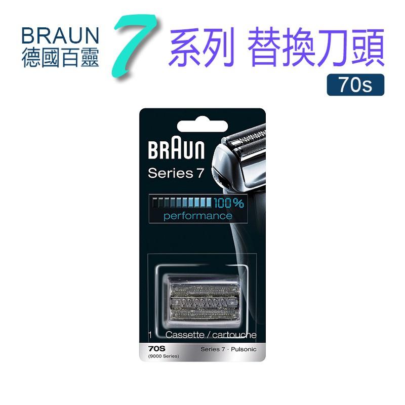 德國百靈 BRAUN 7系列 電鬍刀 替換刀頭 刀網 70s