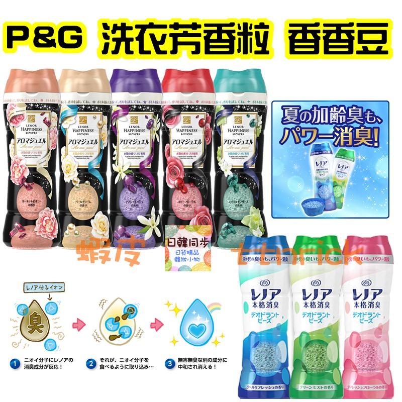 【日本同步】P&G寶僑 洗衣芳香粒 香香豆 強力 消臭 第二代 2015新版 375g 限定版210g
