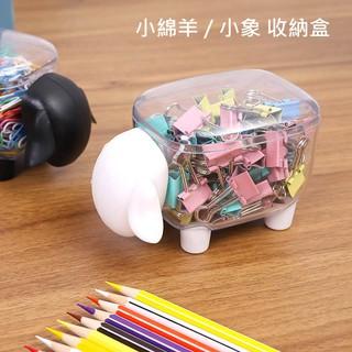 小綿羊 /  小象 收納盒 (電子發票) 桌上收納 牙籤盒 棉花棒盒 牙線棒盒【日月心】 彰化縣