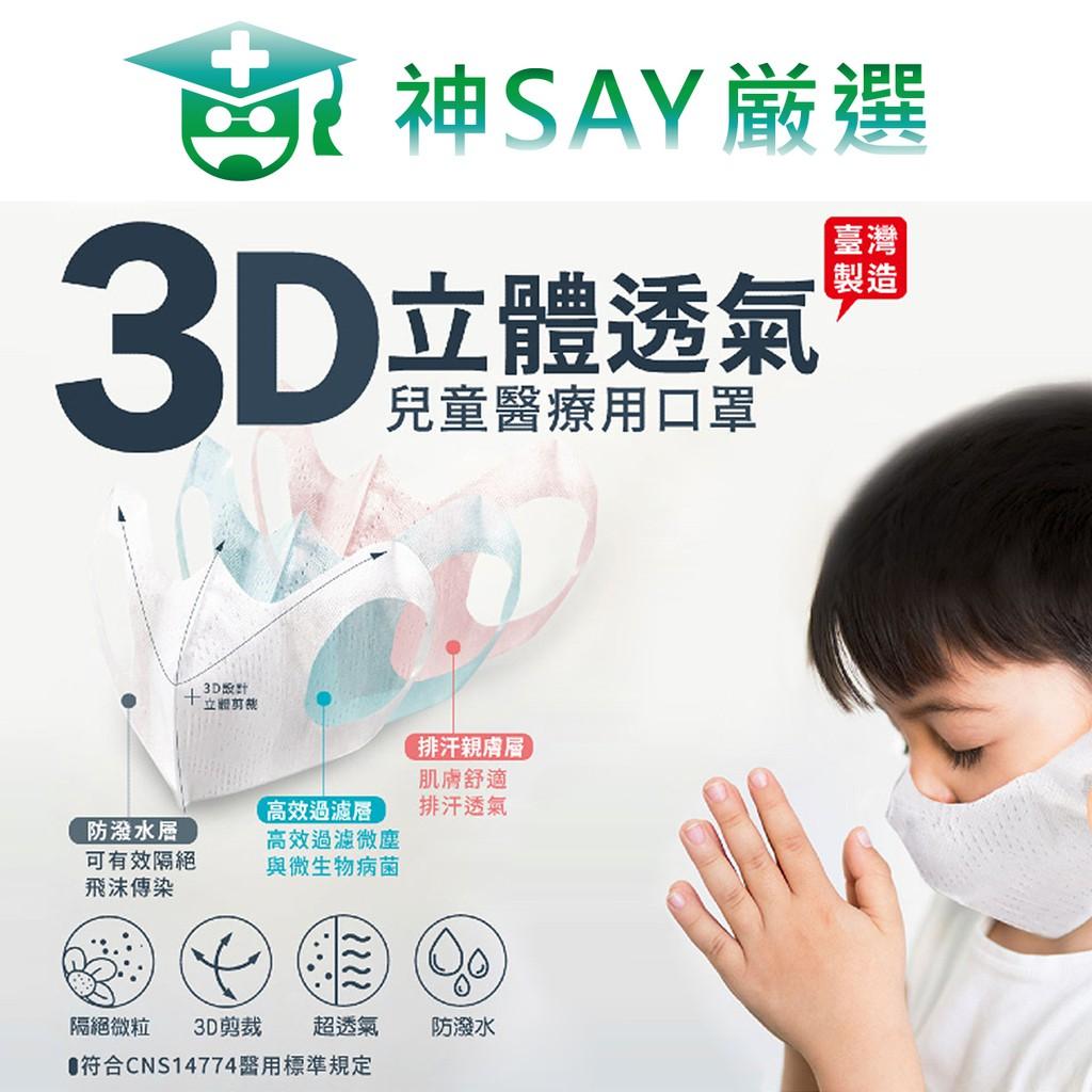 台灣製 立體兒童醫用口罩 50片/盒_白色