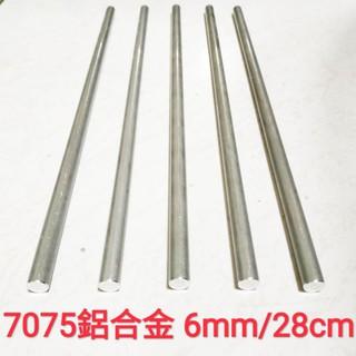 7075 鋁合金棒 6mm × 28cm 實心 鋁棒 圓棒 金屬加工材料 另有不鏽鋼棒、鈦合金棒、鋁合金棒、黃銅棒 桃園市