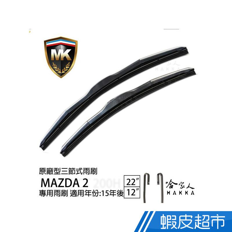 MK MAZDA 2 馬2 15 16年 原廠專用型雨刷 (免運贈潑水劑) 22吋 12吋 雨刷 廠商直送 現貨