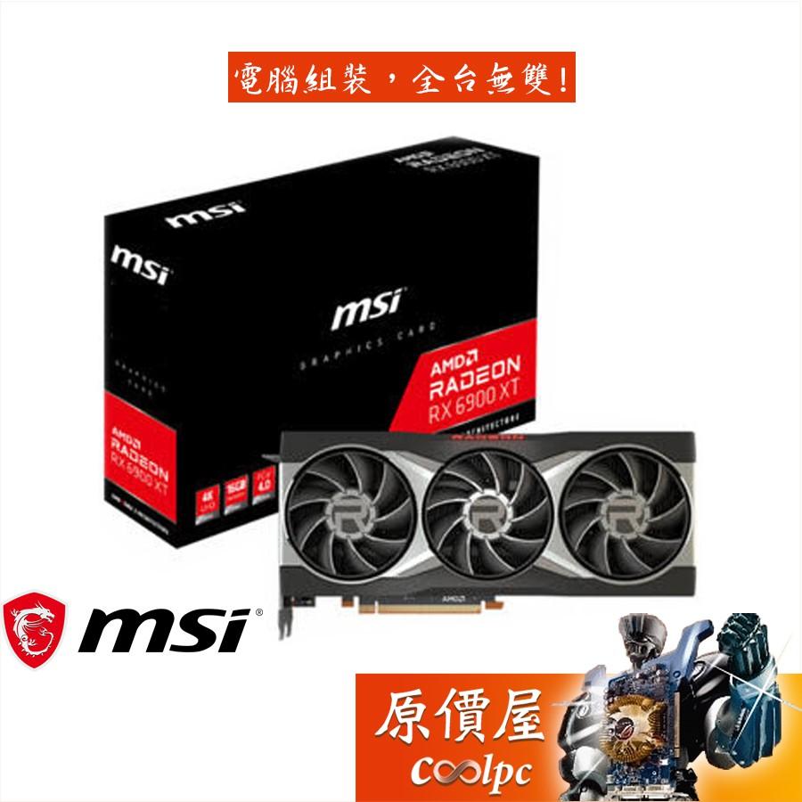 MSI微星 Radeon RX6900XT 16G 2250MHz/26.7cm/三風扇/顯示卡/原價屋