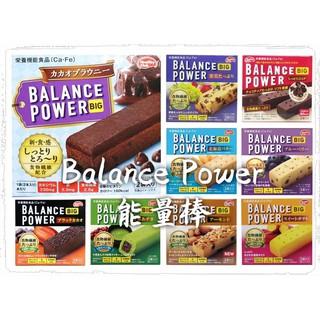 【現貨】Balance power 低熱量營養代餐能量棒 葡萄乾 北海道奶油 黑可可 巧克力 堅果 栗子地瓜 布朗尼 新北市