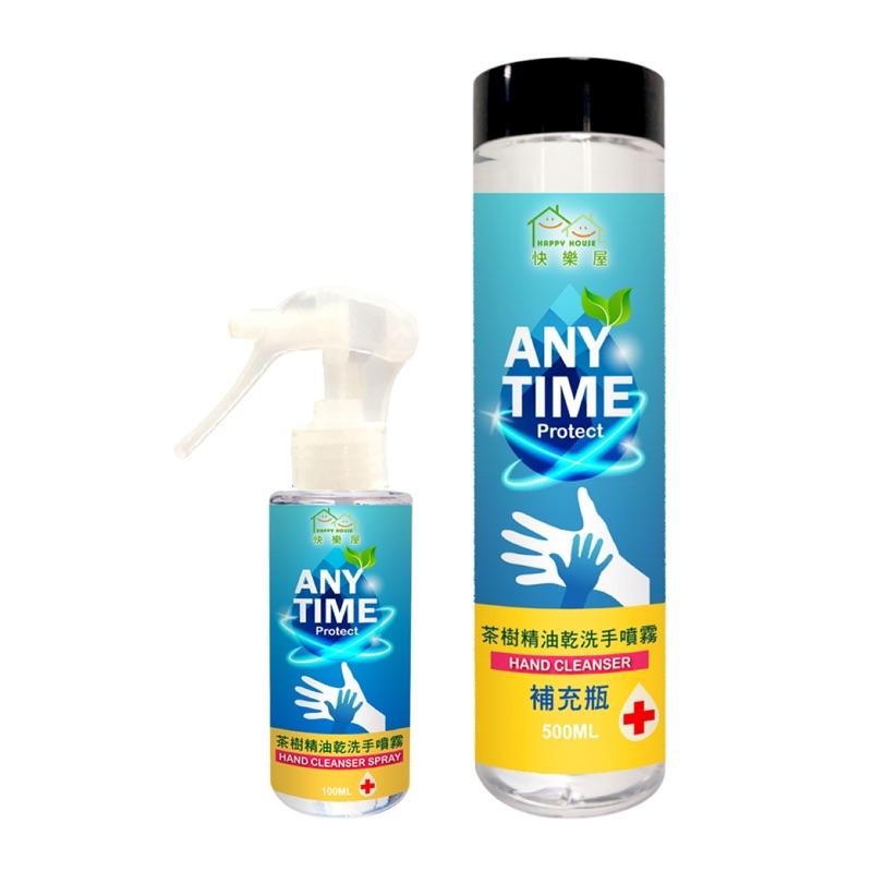 快樂屋 茶樹精油乾洗手噴霧1+1組合 100ml噴霧瓶+500ml噴霧瓶(共600ml)75%酒精
