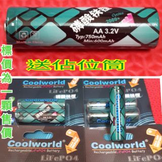 香港酷宇3號4號 3.2v 磷酸鐵鋰充電電池~送佔位筒~  磷酸鋰鐵電池14500/ 10440 新北市