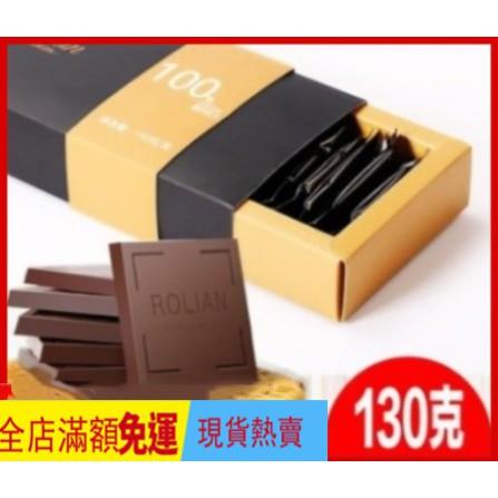 【饞嘴貓】好吃不貴  超級零巧克力100%無蔗糖  休閑零食品低糖 純可可脂黑巧克力