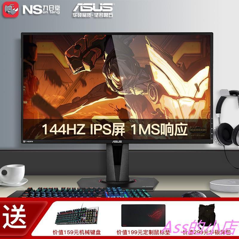 【现货】Asus華碩VG279Q顯示屏27英寸ips游戲144hz電競PS4升降臺式顯示器