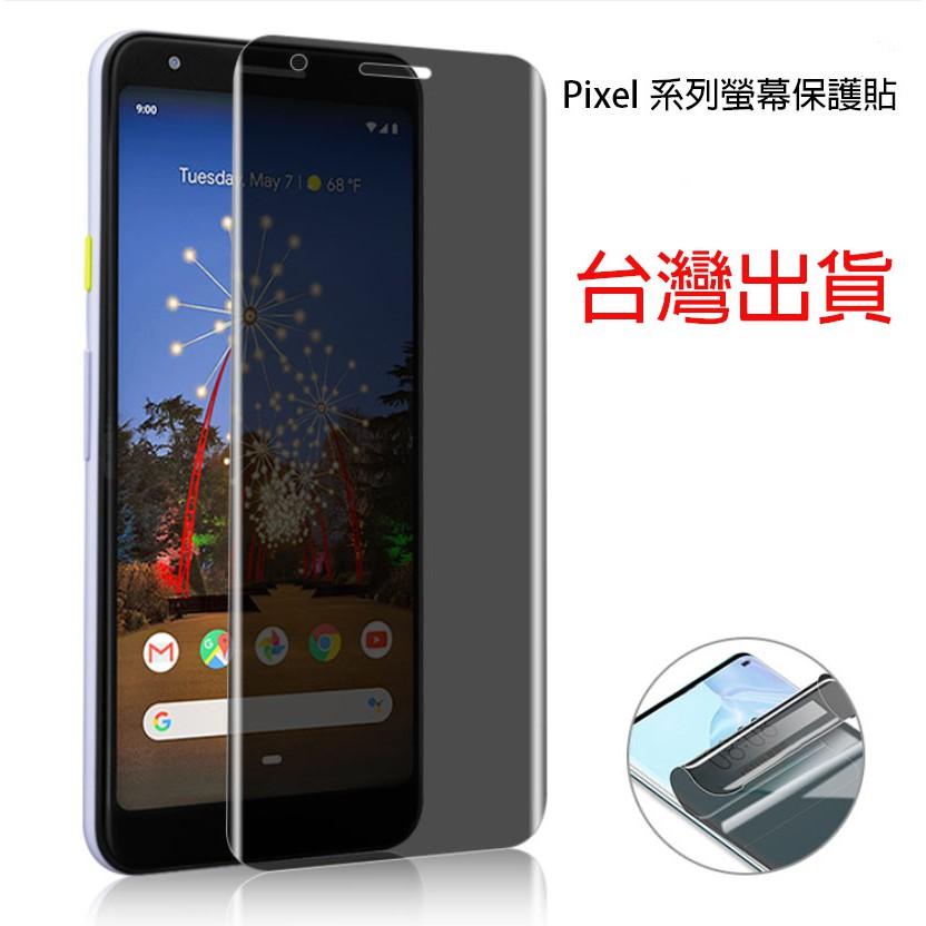 保護貼 水凝膜 Google Pixel 5 2、2XL、Pixel 3XL、Pixel3、3A、Pixel 4、4 X