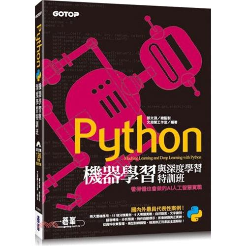 《碁峰資訊》Python機器學習與深度學習特訓班:看得懂也會做的AI人工智慧實戰[79折]