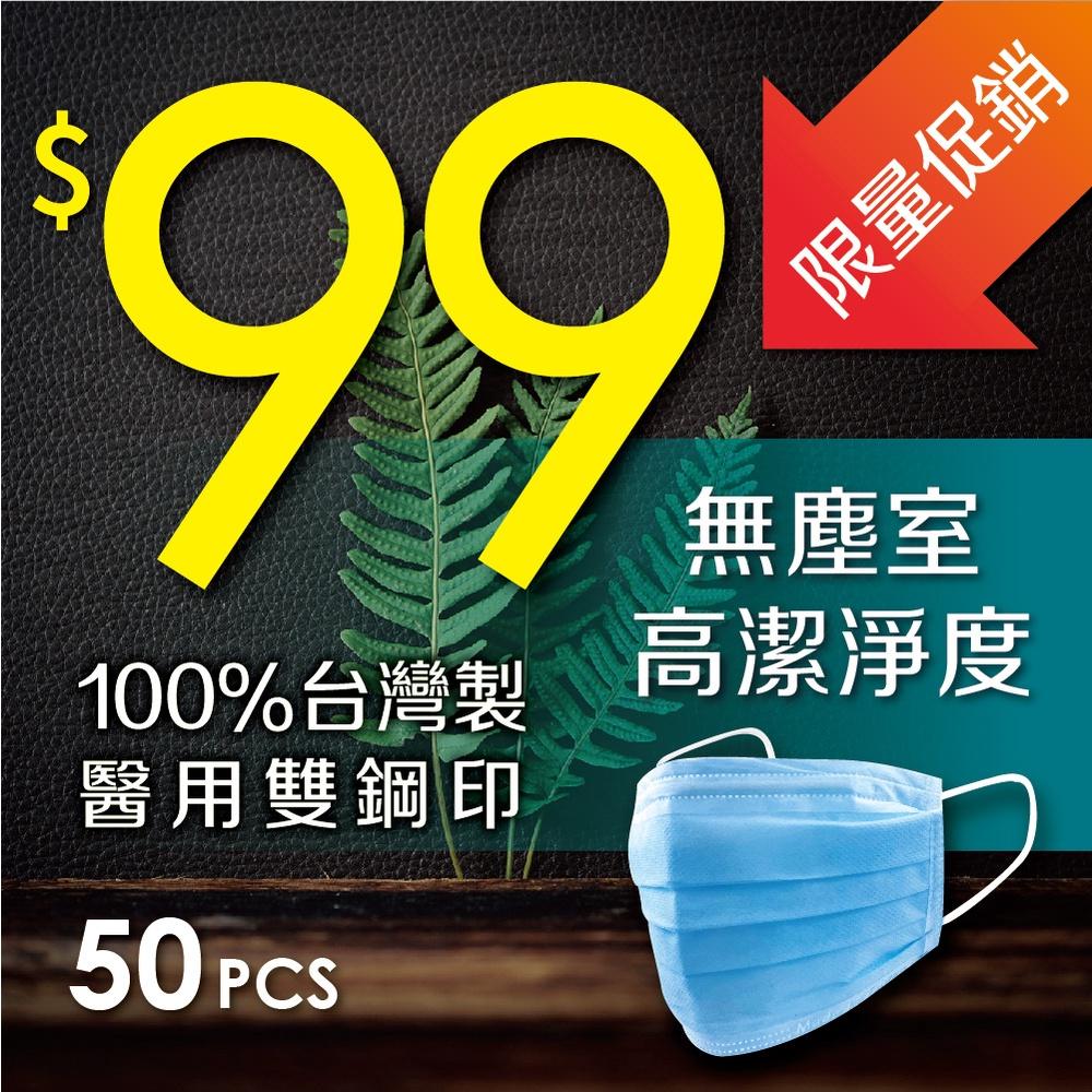 【唯仁 未來優選】現貨秒出 台灣製 醫療口罩 雙鋼印  超淨新 高潔淨無塵室製  國際品質認證 成人/兒童平面素色50入