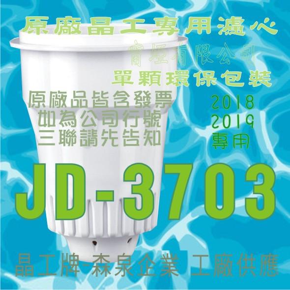 晶工牌 飲水機 JD-3703 原廠專用晶工濾心適用2018-2019年款