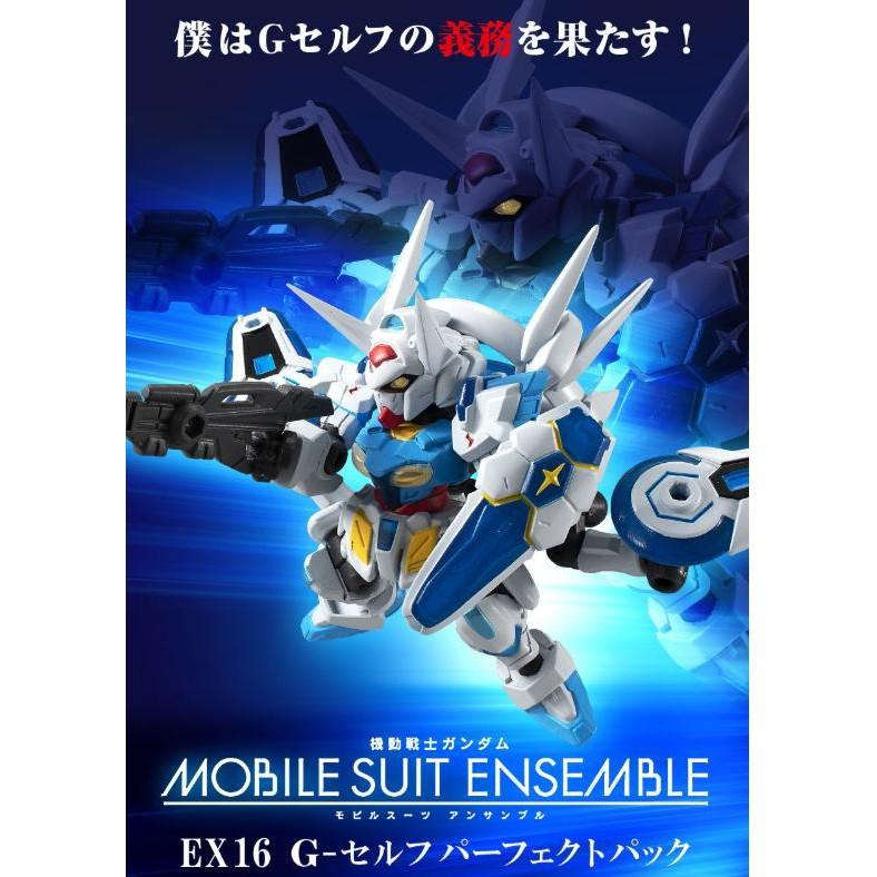 現貨 日版 魂商店限定 MOBILE SUIT ENSEMBLE EX16 G-SELF PERFE