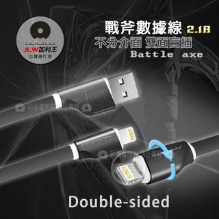 威力家 加利王WUW Lightning 8pin/ Micro/ Type-C 戰斧雙面可插耐拉傳輸充電線(X36)1M 臺中市