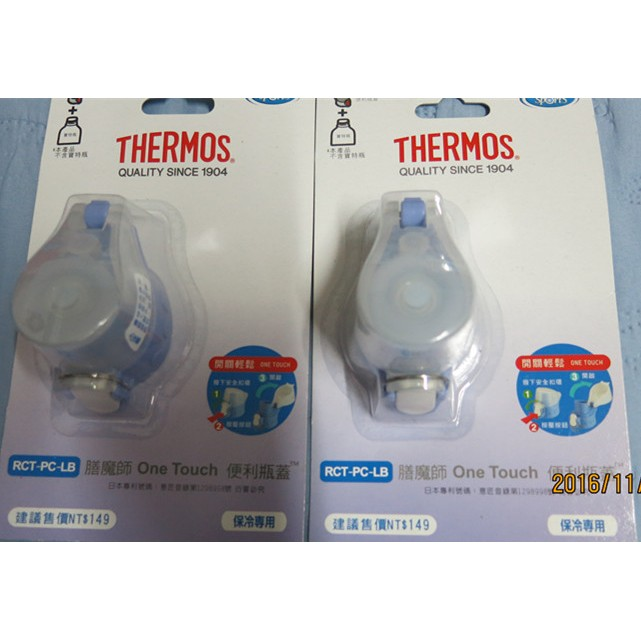 THERMOS膳魔師ONE TOUCH便利瓶蓋