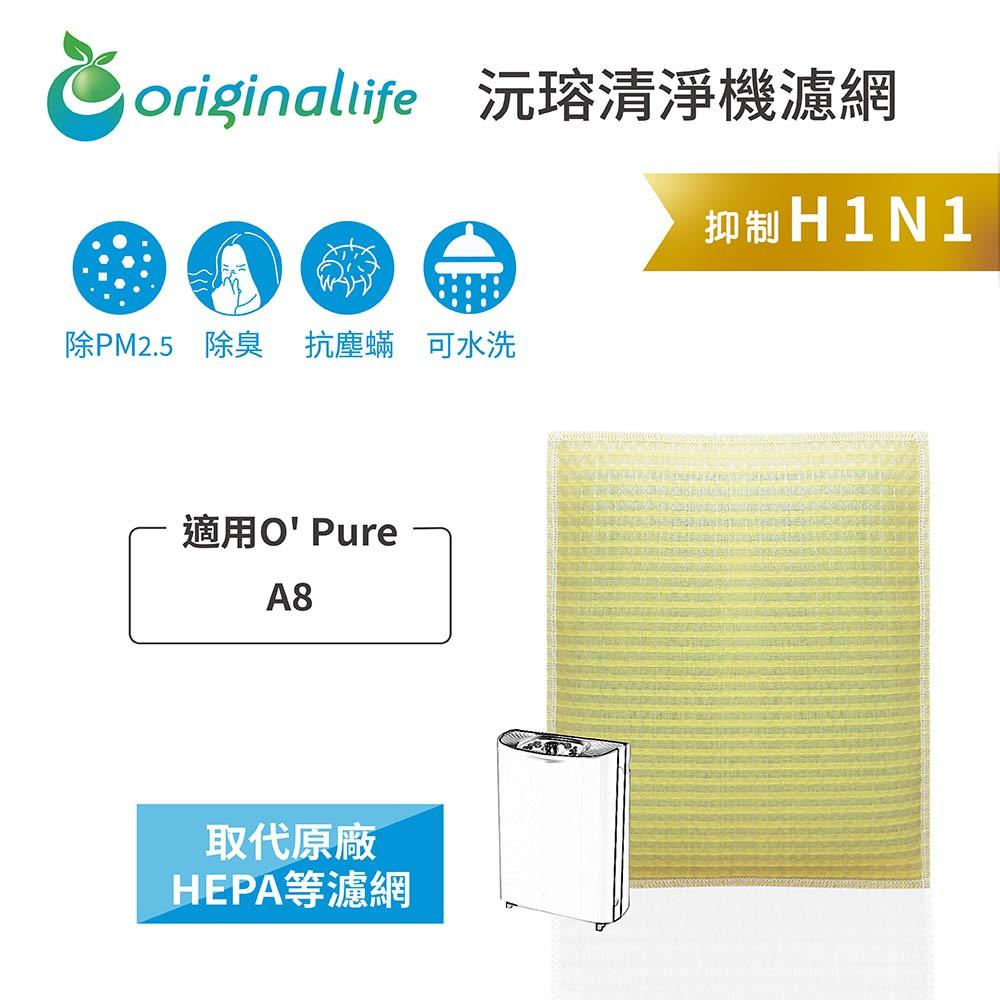 適用:O' Pure A8【Original Life】沅瑢長效可水洗 空氣清淨機濾網
