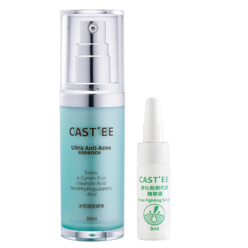 CASTEE淨荳調理精華+淨化粉刺代謝精華