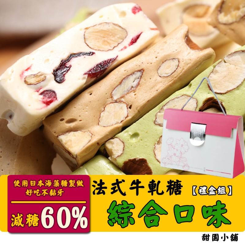 法式 手工牛軋糖 200g 小資禮盒組 (花生牛軋糖/杏仁果牛軋糖/夏威夷豆牛軋糖 /南棗核桃糕)【甜園】