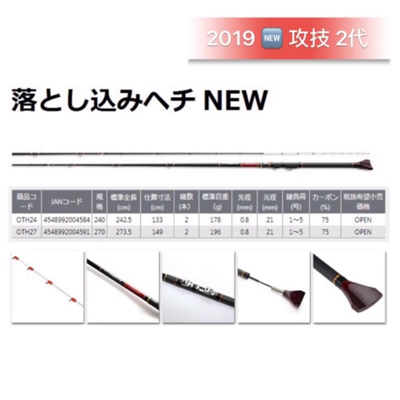 ◂鶴本🐽釣具▸ PROX 2019新品 攻技 落入 黑吉 前打竿 前打
