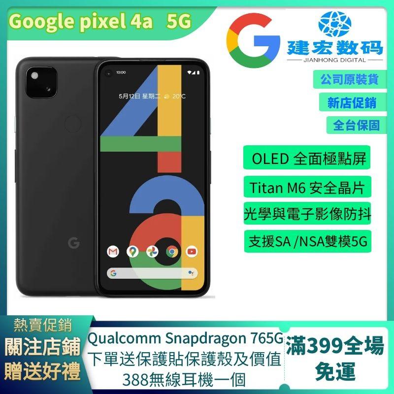 谷歌4a 當天出貨 Google pixel4a 5G 谷歌4a 64G/128G google 空機免運 保固一年