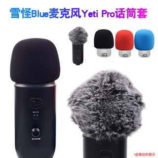 △一次性話筒套✽現貨✽雪怪Blue麥克風Yeti Pro話筒套雪人防風罩毛毛套防噴海綿套麥罩